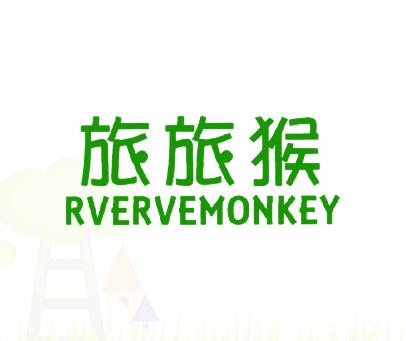 旅旅猴-RVERVEMONKEY