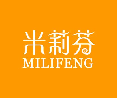 米莉芬-MILIFENG