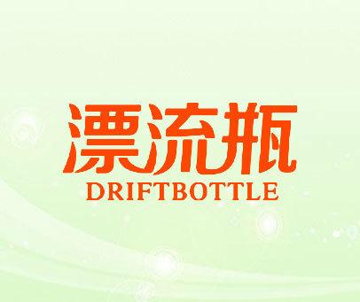 漂流瓶-DRIFTBOTTLE