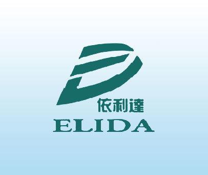 依利达-ELIDA