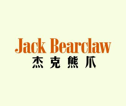 杰克熊爪-JACKBEARCLAW
