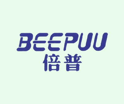 倍普-BEEPUU