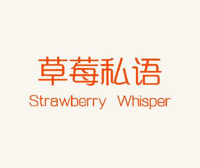 草莓私语-STRAWBERRY-WHISPER