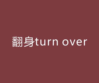 翻身-TURN OVER