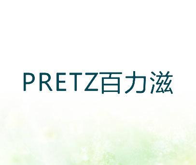百力滋-PRETZ