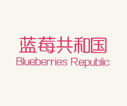 蓝莓共和国-BLUEBERRIES-REPUBLIC