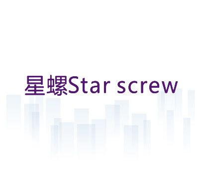 星螺-STAR SCREW