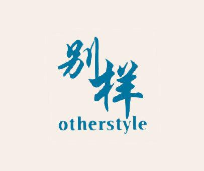 别样-OTHERSTYLE