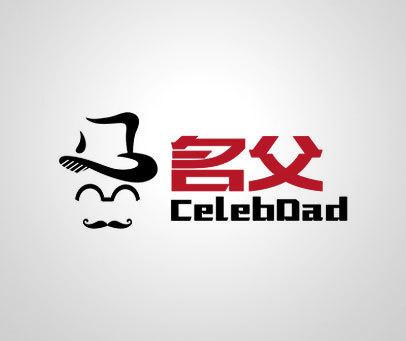 名父-CELEBDAD