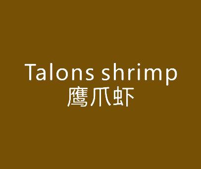 鹰爪虾 TALONS SHRIMP