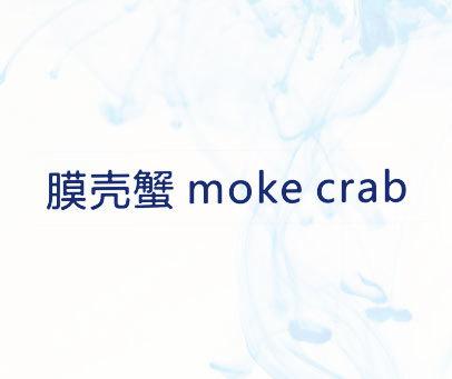 膜壳蟹-MOKE CRAB