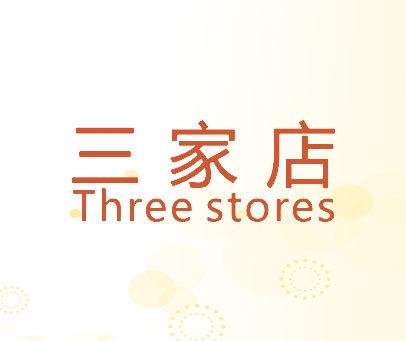 三家店-THREE STORES