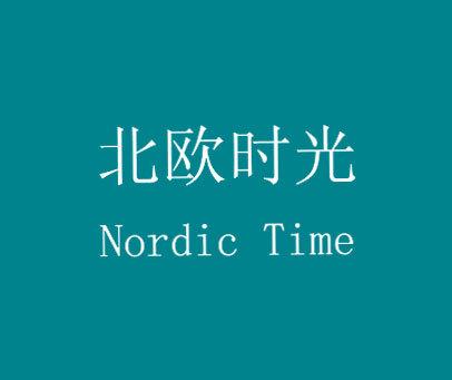 北欧时光-NORDIC-TIME