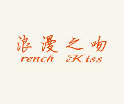 浪漫之吻-RENCH KISS