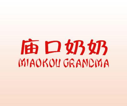 庙口奶奶-MIAOKOU-GREADMA