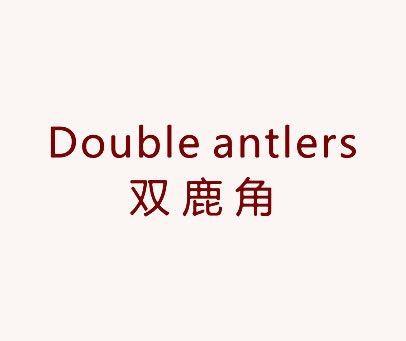 双鹿角-DOUBLE ANTLERS