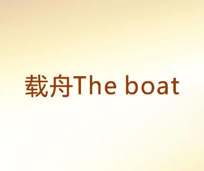 载舟-THE BOAT
