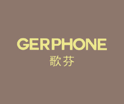 歌芬-GERPHONE