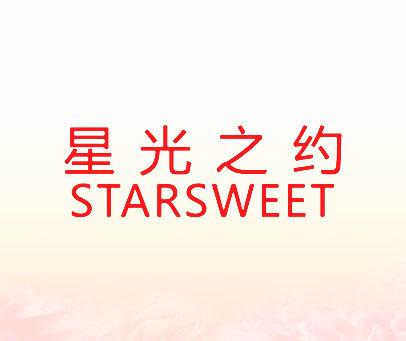 星光之约-STARSWEET