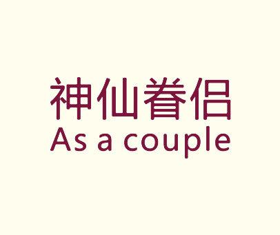 神仙眷侣-AS A COUPLE