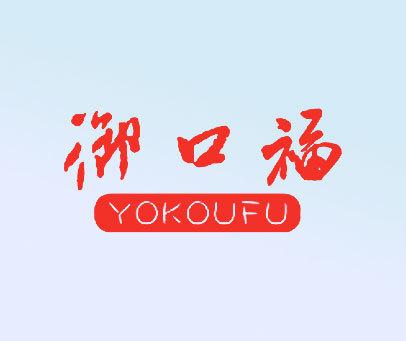 御口福-YOKOUFU