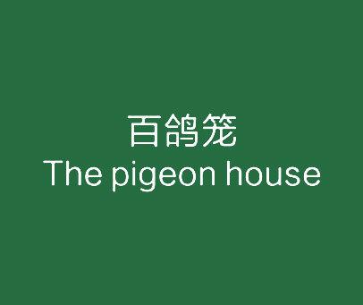 百鸽笼-THE PIGEON HOUSE