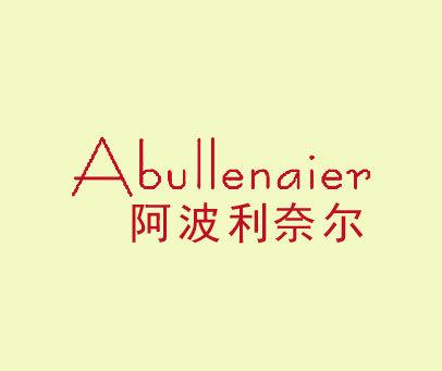 阿波利奈尔-ABULLENAIER