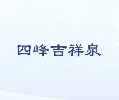 四峰吉祥泉