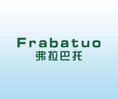 弗拉巴托-FRABATUO