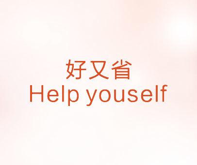 好又省-HELP YOUSELF