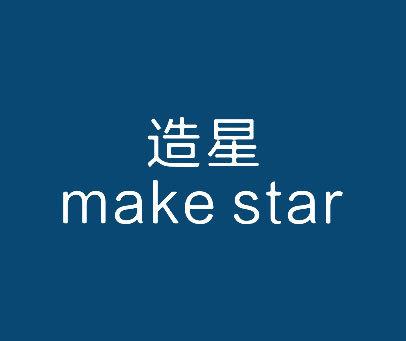 造星-MAKE STAR
