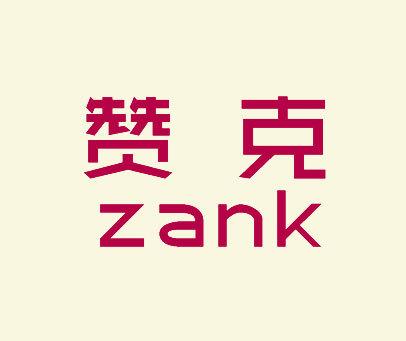 赞克-ZANK