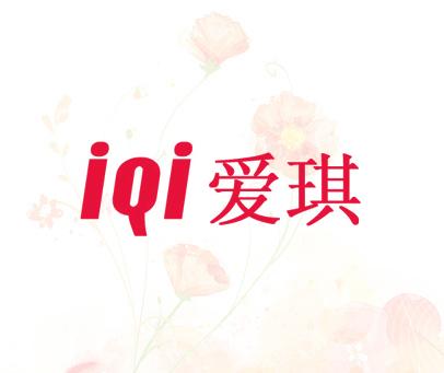 IQI-愛琪