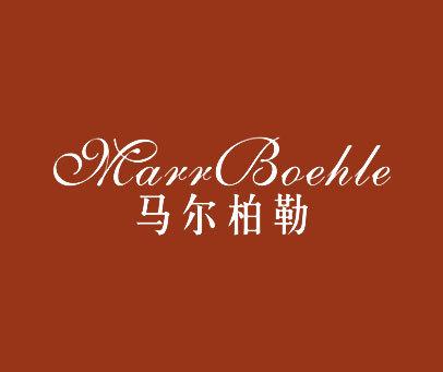 马尔柏勒-MARR-BOEHLE
