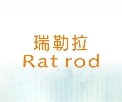 瑞勒拉-RAT ROD