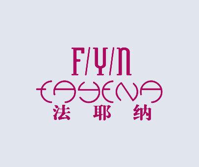法耶纳-FYN