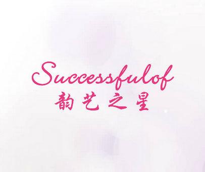 韵艺之星-SUCCESSFULOF