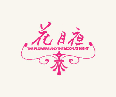 花月夜-THE FLOWERS AND THE MOON AT NIGHT