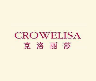 克洛丽莎-CROWELISA