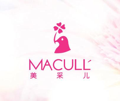 美采儿-MACULL