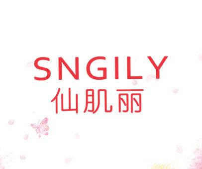 仙肌丽-SNGILY