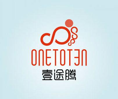 壹途腾-ONETOTEN