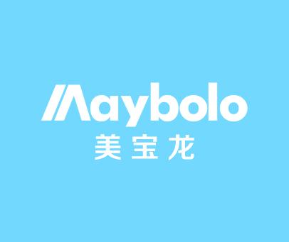 美宝龙-MAYBOLO