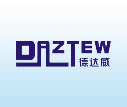 德达威-DAZTEW