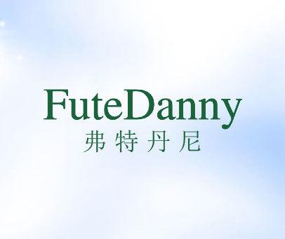 弗特丹尼-FUTEDANNY
