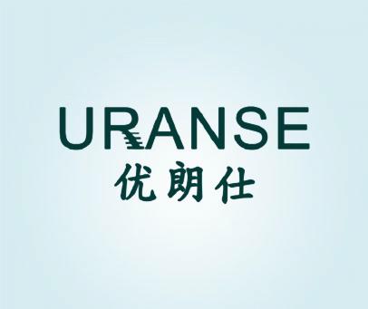 优朗仕-URANSE