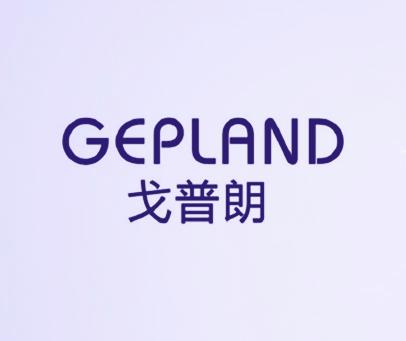 戈普朗-GEPLAND