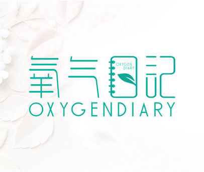 氧气日记-OXYGENDIARY