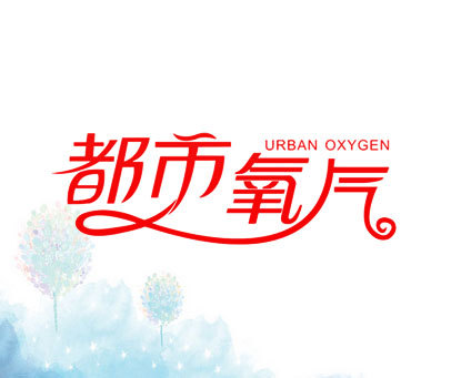 都市氧气-URBANOXYGEN