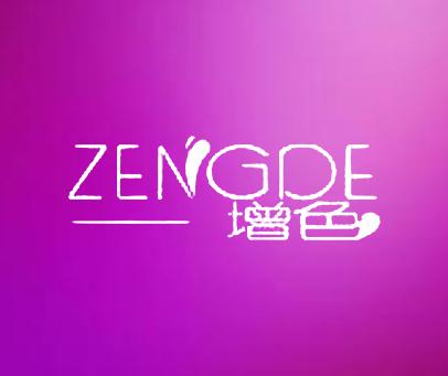 增色-ZENGDE